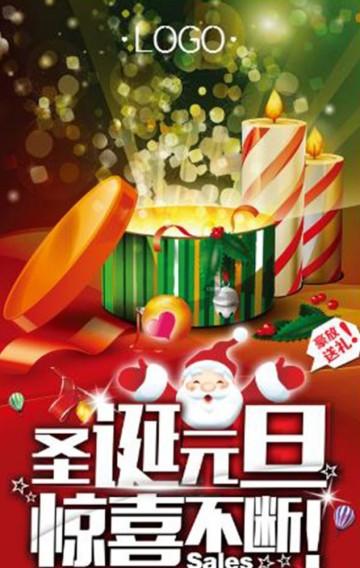 圣诞元旦双节庆/圣诞促销活动/元旦促销活动/商场/店铺年终促销活动
