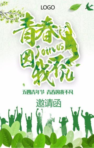 五四青年节活动邀请函简约清新绿色