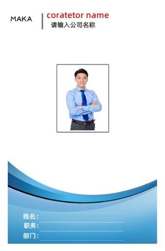 简约大方企业印刷工作证