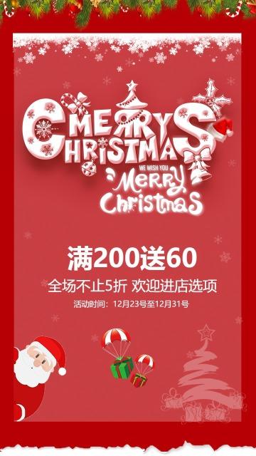 圣诞节红色大气促销宣传海报