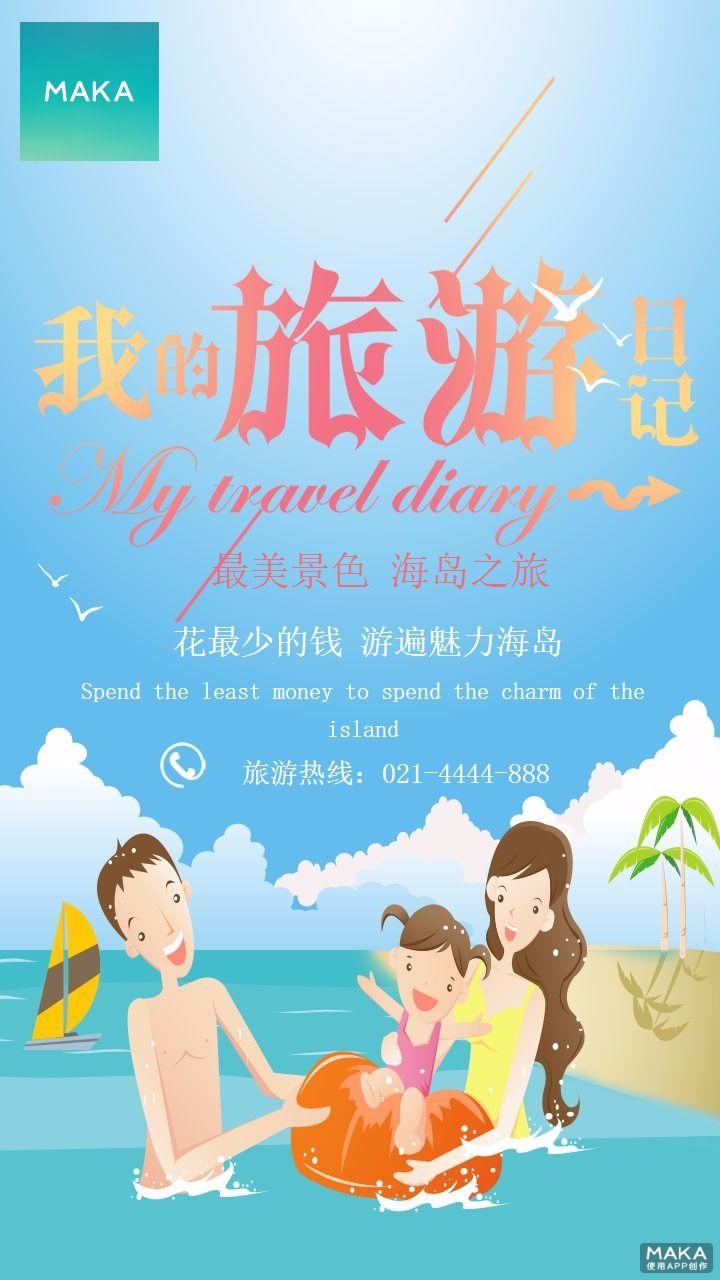 我的旅游日记海岛旅游宣传海报卡通简约风格
