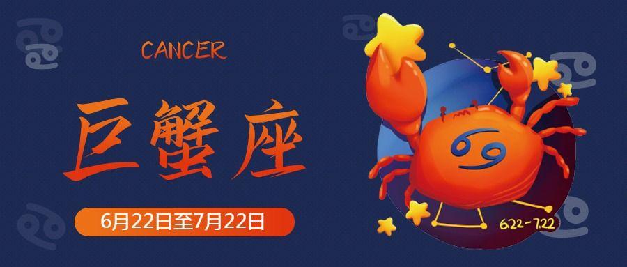 巨蟹座十二星座卡通可爱简约清新公众号封面