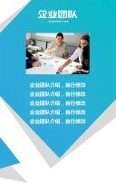 科技企业宣传传统企业公司简介商务公司宣传通用模板