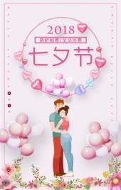 七夕节粉色爱心气球促销H5