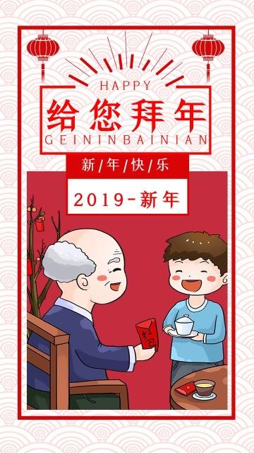 传统节日 新年快乐 给您拜年 新年要红包 新年拜年贺卡手机海报