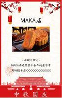 国庆中秋双节特惠活动产品展示 月饼节日大促销
