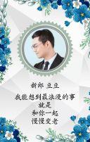 蓝白清新唯美婚礼邀请函结婚请帖H5