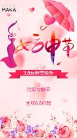 女神节促销 三八妇女节促销 女神节活动宣传 妇女节宣传