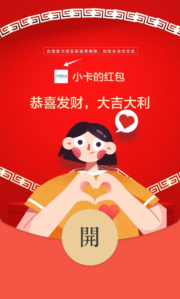 红色简约大气风格新年春节微信红包封面