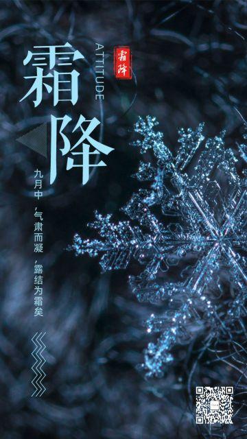 简约雪花冰霜霜降小清新文艺节节气日签心情语录早安二十四节气宣传海报