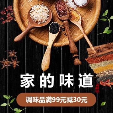 简约清新百货零售食品调味料促销电商商品主图