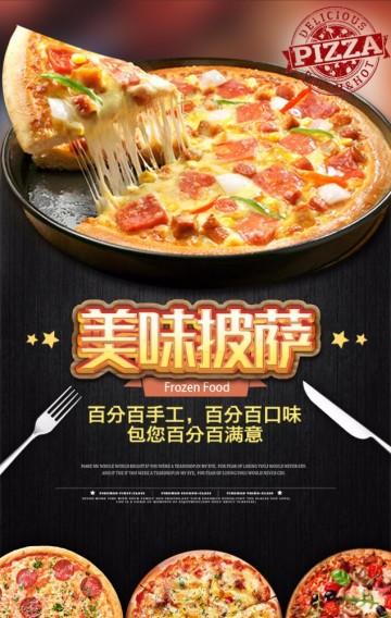 披萨/PIZZA/美食/餐饮/外卖/黑色高端店铺促销