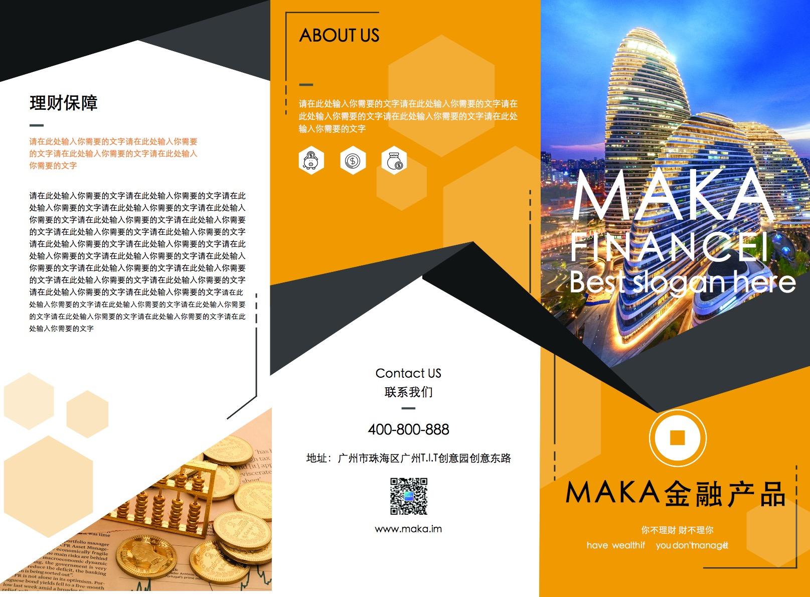 时尚简约橙色商务金融机构金融产品宣传三折页