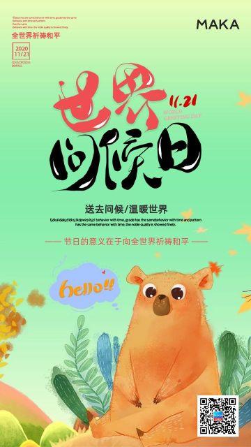 绿色卡通插画风世界问候日节日宣传手机海报