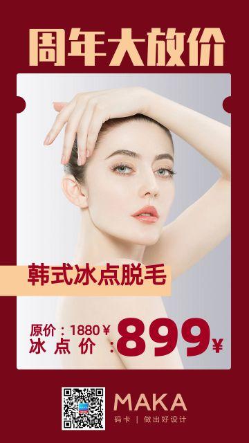 店庆活动丽人美发简约风宣传海报