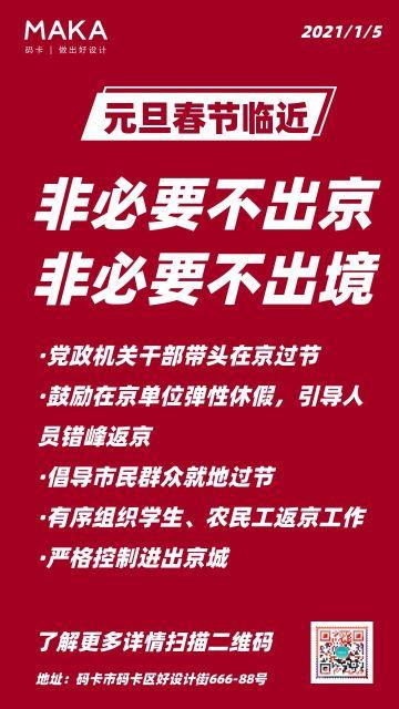 红色简约疫情通知公告朋友圈宣传海报