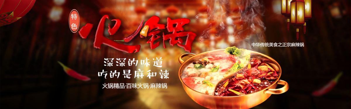 中国风餐饮美食火锅促销活动电商banner