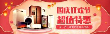 电商十一国庆节电器促销宣传海报banner