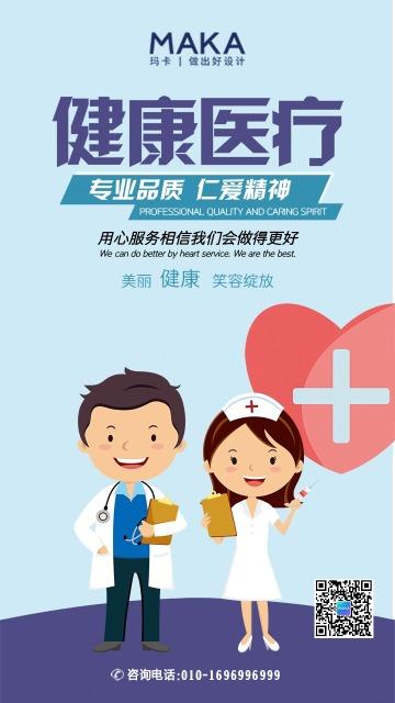 创意简约扁平蓝色健康体检定期体检孕检体检中心医疗健康关注健康宣传海报