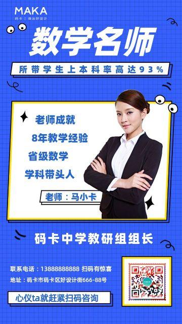 蓝色简约大气教育行业老师名片海报