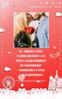 情人节温馨时尚浪漫情书相册祝福贺卡
