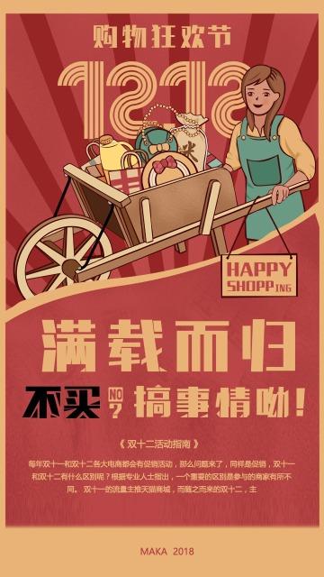 红色色创意手绘双12购物狂欢节节日促销手机海报