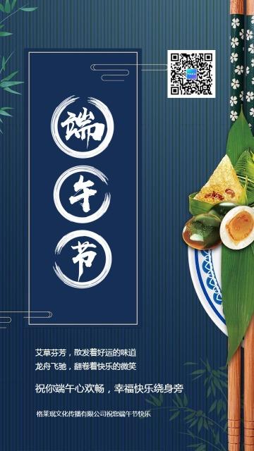 简约蓝色古风端午节祝福贺卡海报