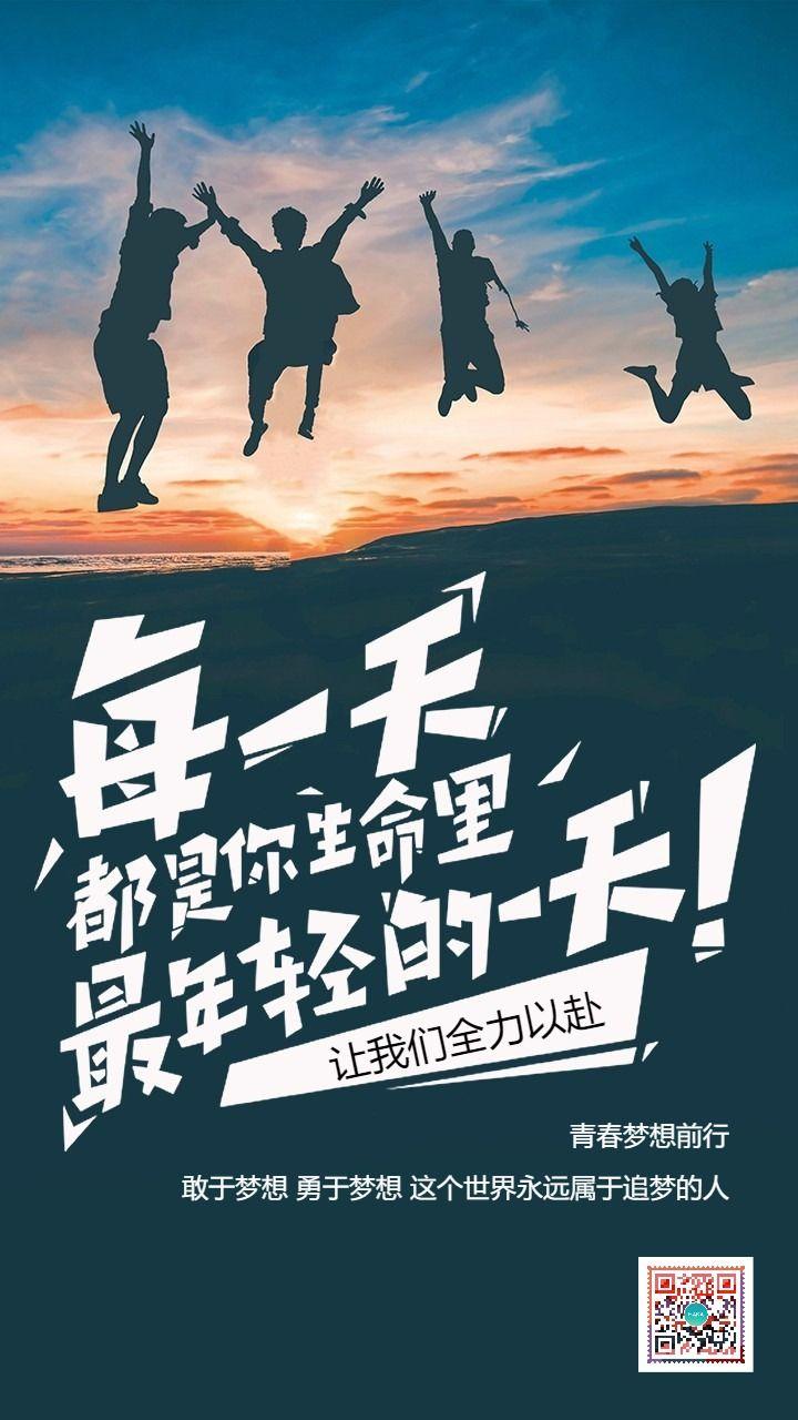 励志正能量海报 团建 日签创意海报
