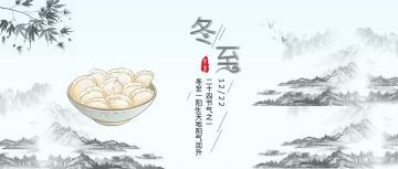 古风冬至吃饺子冬至节气配图