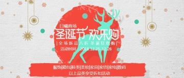 红色浪漫圣诞节电商综合商场节日促销商家促销公众号首图
