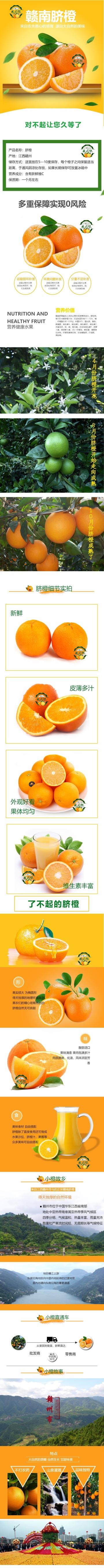 清新简约百货零售生鲜水果脐橙促销电商详情页