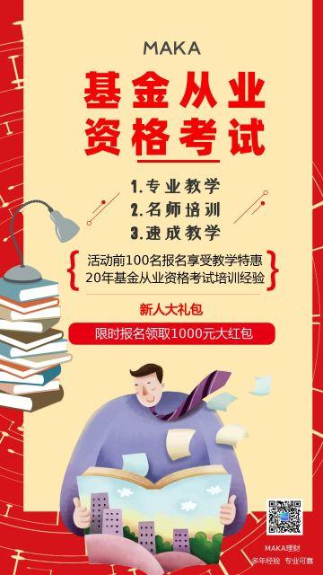 基金从业资格考试卡通红色海报