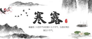 中国风寒露二十四节气公众号首图