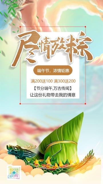 端午节尽情放粽节日促销宣传创意海报