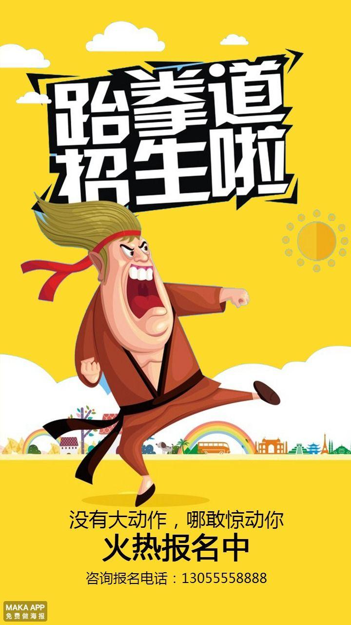 跆拳道招生培训宣传海报