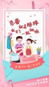 粉色温馨浪漫2.14情人节祝福视频贺卡