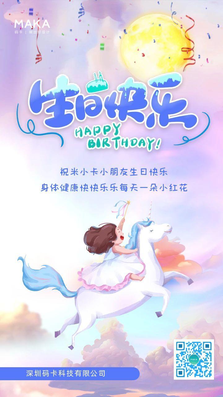 紫色简约风生日快乐祝福宣传海报