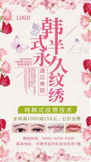 简约纹绣韩式半永久培训招生眉眼唇微整形美瞳线美容护肤美甲海报