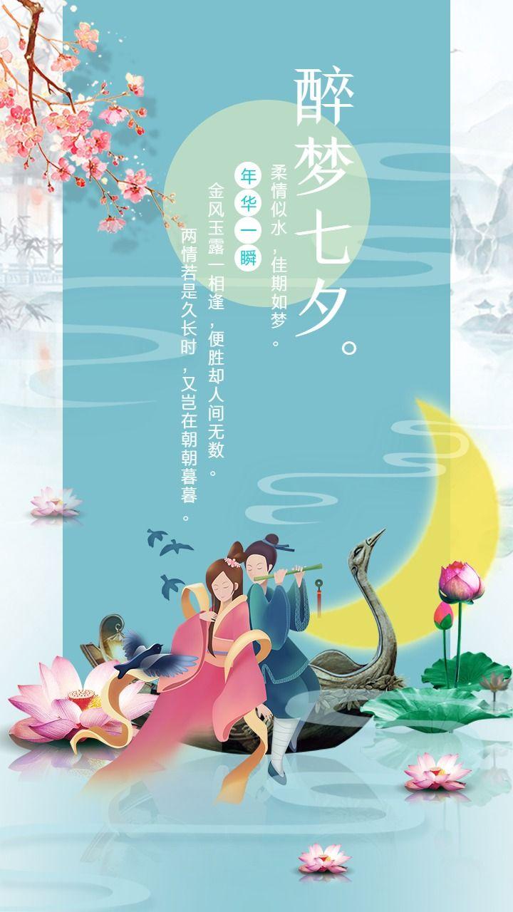 七夕情人节产品促销宣传海报