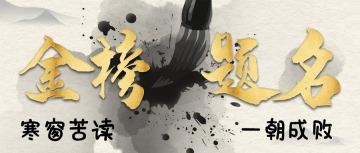 水墨中国风金榜题名公众号封面首图