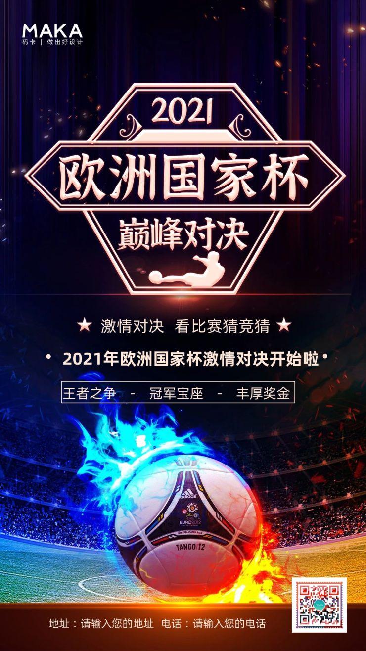 黑色大气时尚风欧洲国家杯足球比赛宣传推广海报