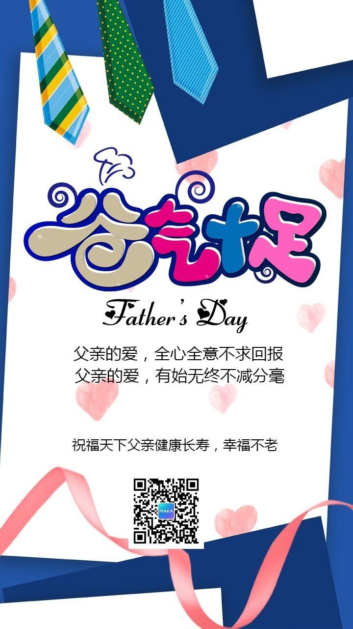 简约创意父亲节祝福贺卡海报