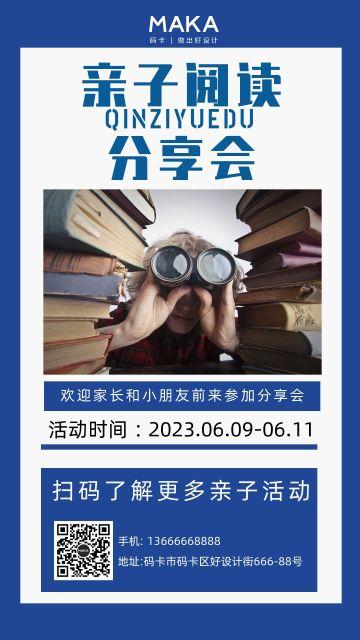 亲子阅读会简约宣传手机海报模板