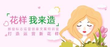 妇女节简约大方互联网各行业宣传微信公众号头条