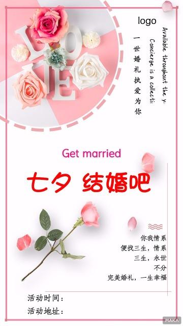 浪漫七夕相亲活动
