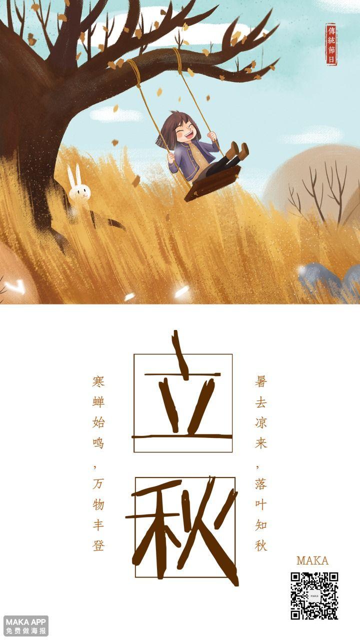 立秋农历二十四节气传统节日插画童趣