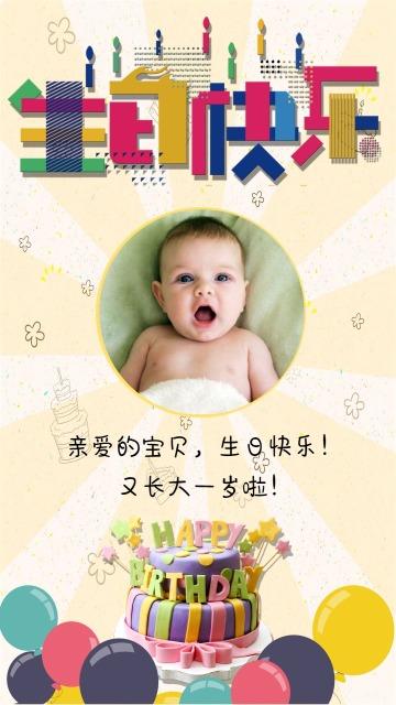 黄色扁平生日贺卡手机海报