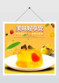 清新简约百货零售美食生鲜水果促销电商主图