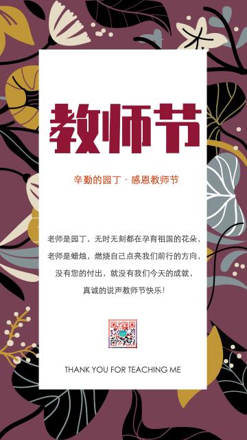 棕色扁平简约9.10教师节促销打折宣传创意海报贺卡节日祝福海报