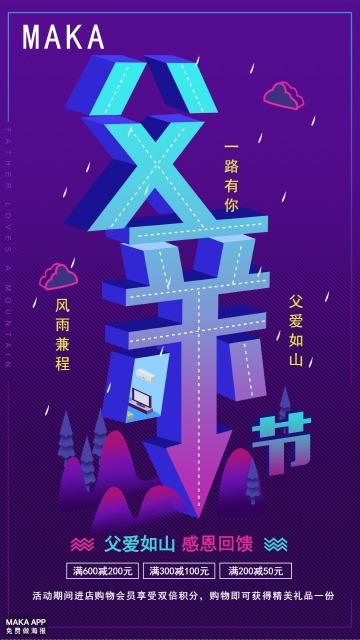 创意炫彩立体父亲节促销海报设计